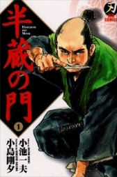 ¡Nuevas licencias de manga! Hanzō y Kawaite Sourou, de Kazuo Koike y Goseki Kojima