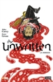 The Unwritten núm. 08: La herida