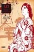 Kei, crónica de una juventud núm. 05