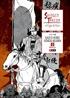 Shingen Takeda, el tigre de Kai núm. 3 (de 4)