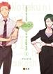 Qué difícil es el amor para un otaku núm. 02 (Segunda edición)
