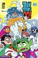 Teen Titans Go! núm. 32