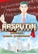 Rasputín, el patriota núm. 4 de 6