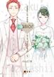 Qué difícil es el amor para un otaku núm. 09
